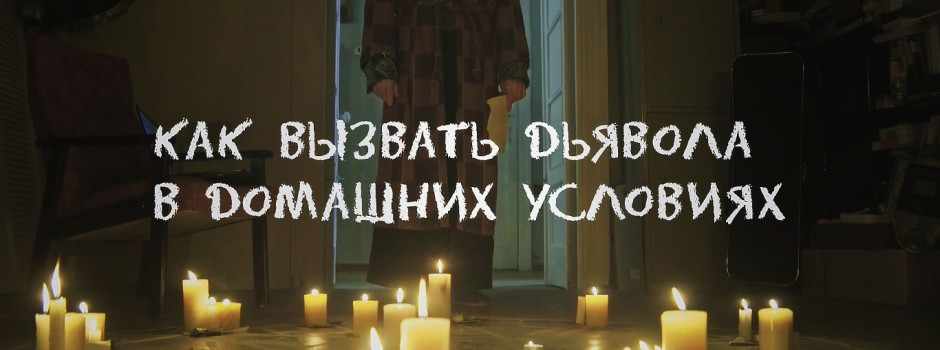 Вызываем сатану в домашних условиях 994